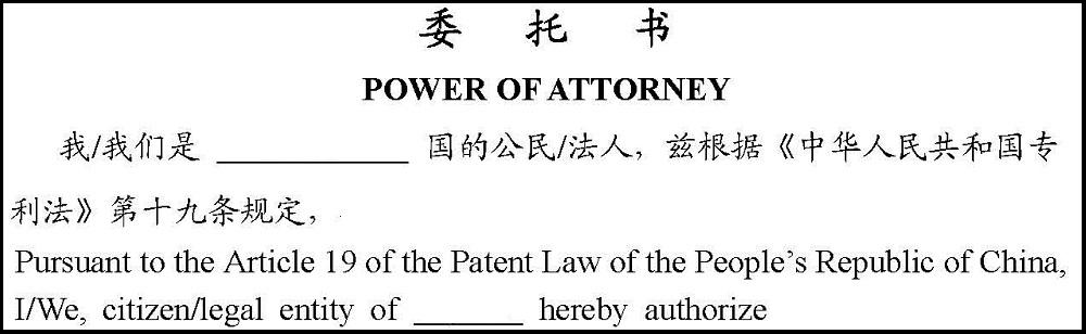 Autorización patente en China